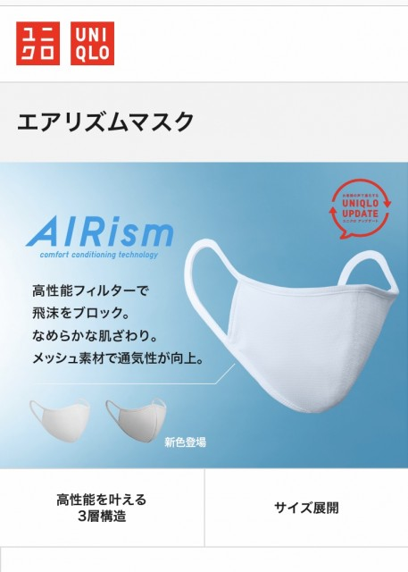 エアリズムマスクが進化して登場‼️