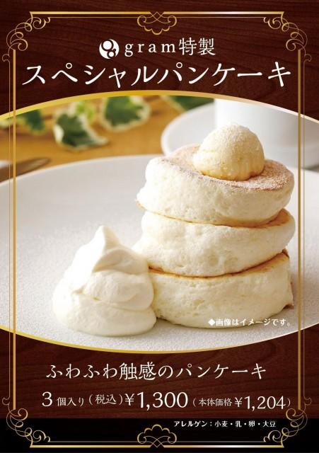 テイクアウト用パンケーキが新登場!